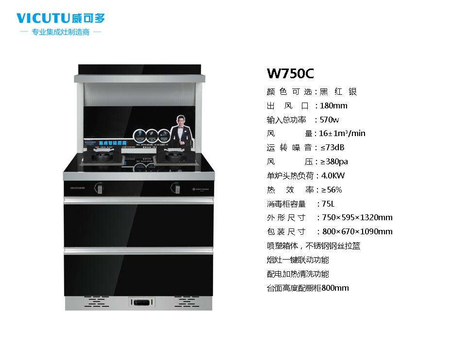 华宇娱乐登录网址集成灶 W750C