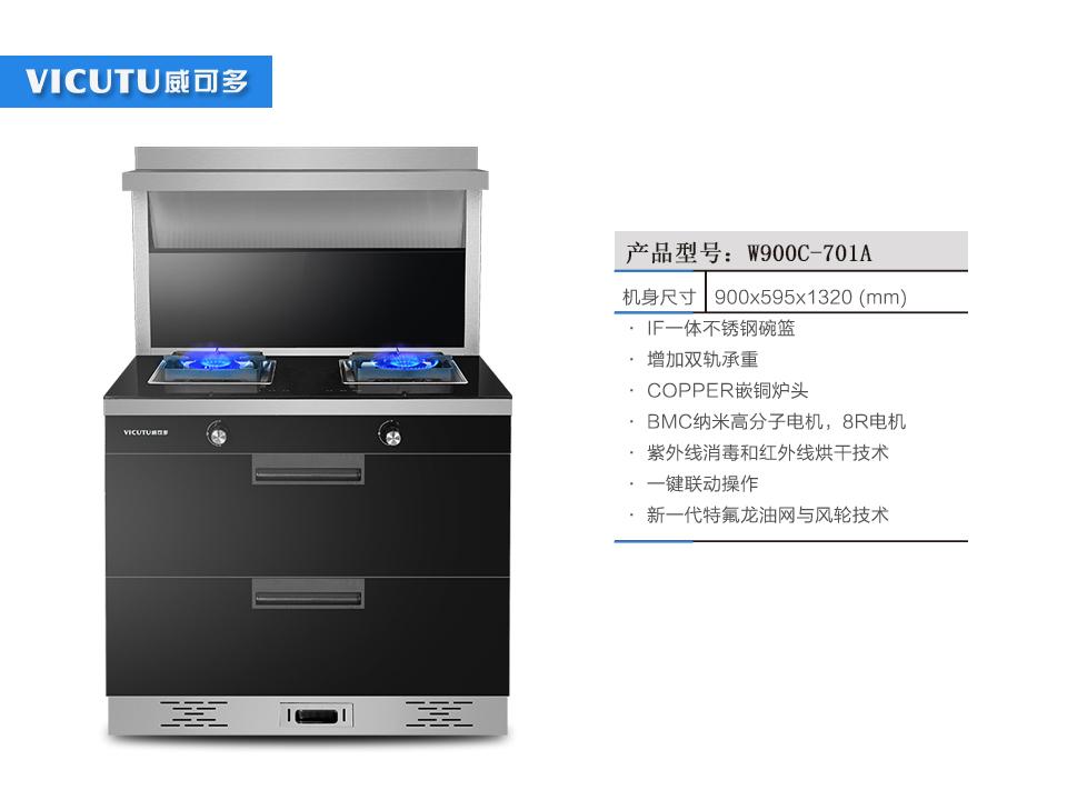 华宇娱乐登录网址集成灶 W900C-701A