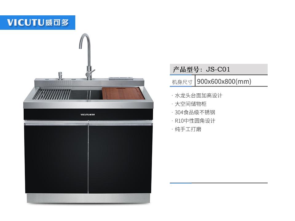 华宇娱乐登录网址集成水槽   JS-C01