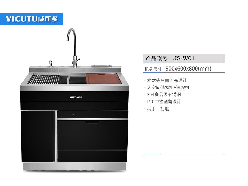 华宇娱乐登录网址集成水槽洗碗机   JS-W01