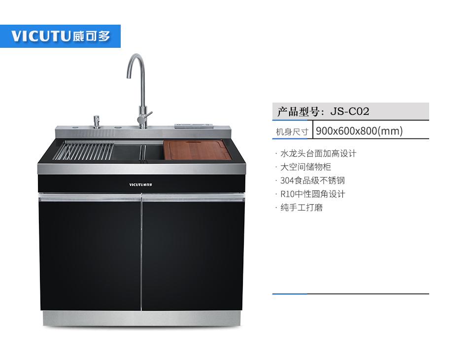 华宇娱乐登录网址集成水槽   JS-C02