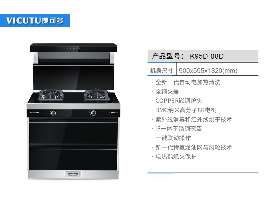 华宇娱乐登录网址集成灶 K95D-08D