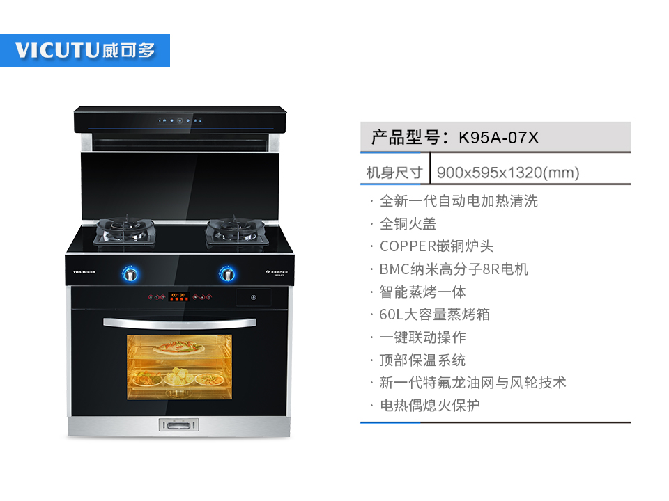 华宇娱乐登录网址集成灶 K95A-07X